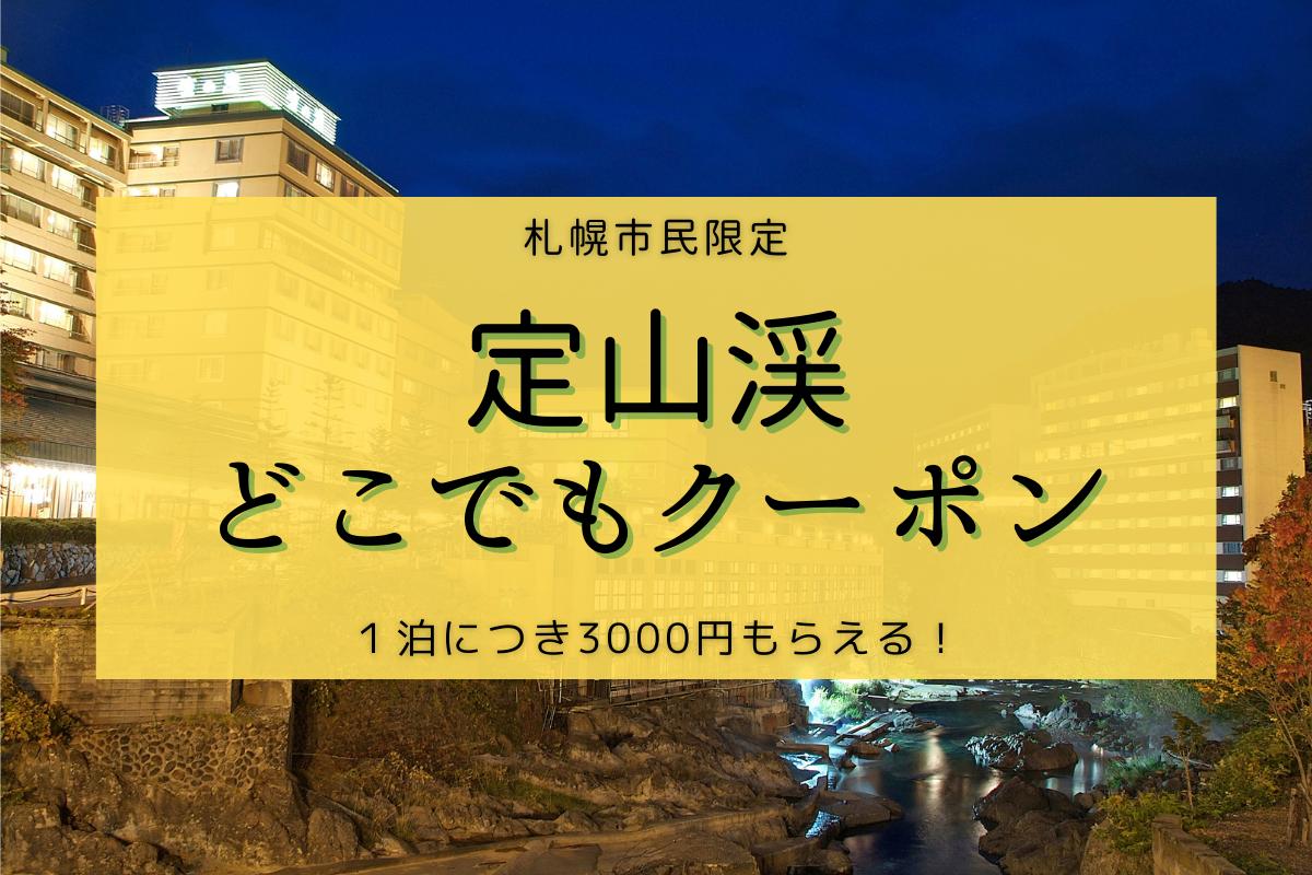 札幌市民限定宿泊キャンペーン「定山渓どこでもクーポン」利用条件など