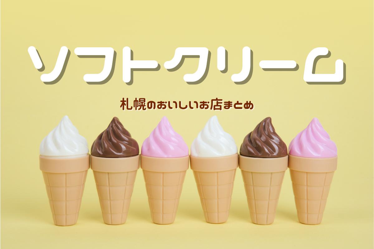 札幌市内ソフトクリーム店おすすめ人気まとめ