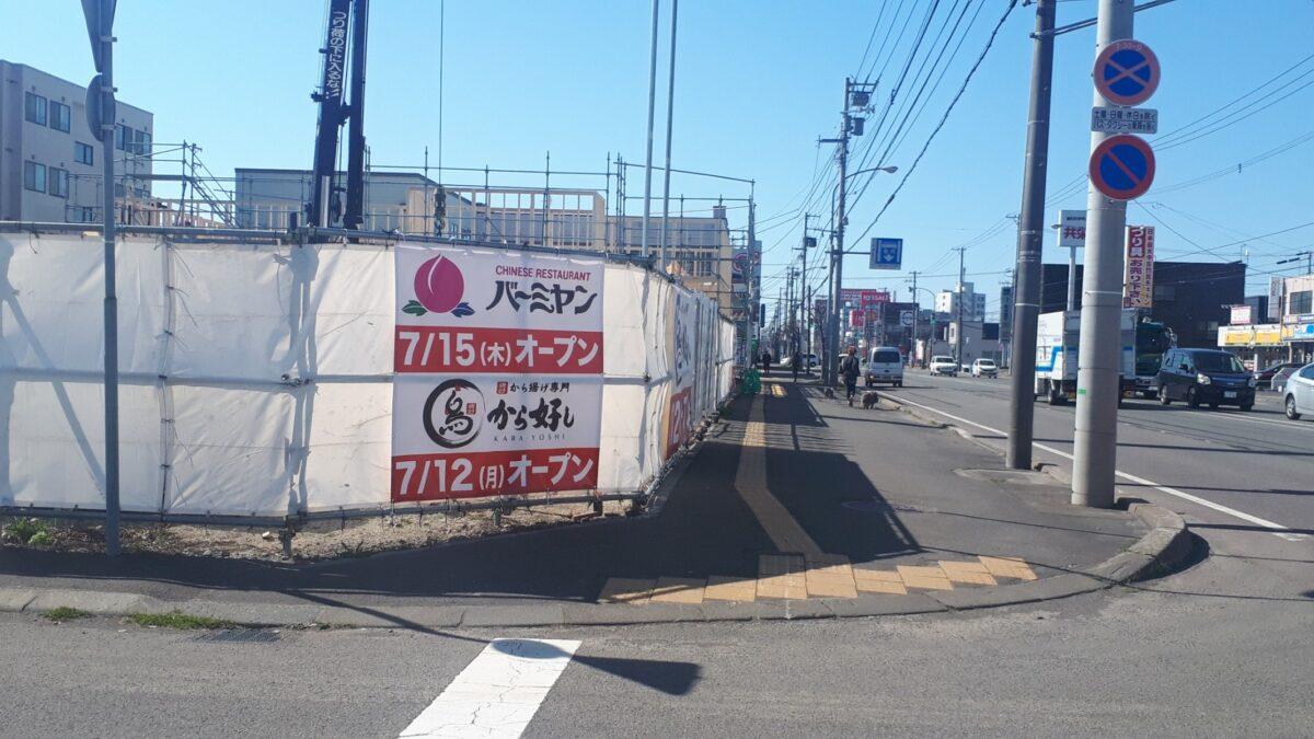 札幌12号線本通バーミヤン・から好し