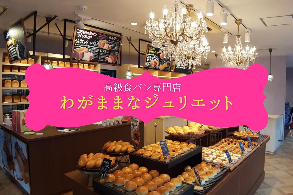 札幌西岡高級食パン専門店「わがままなジュリエット」内覧会レビューレポート口コミ