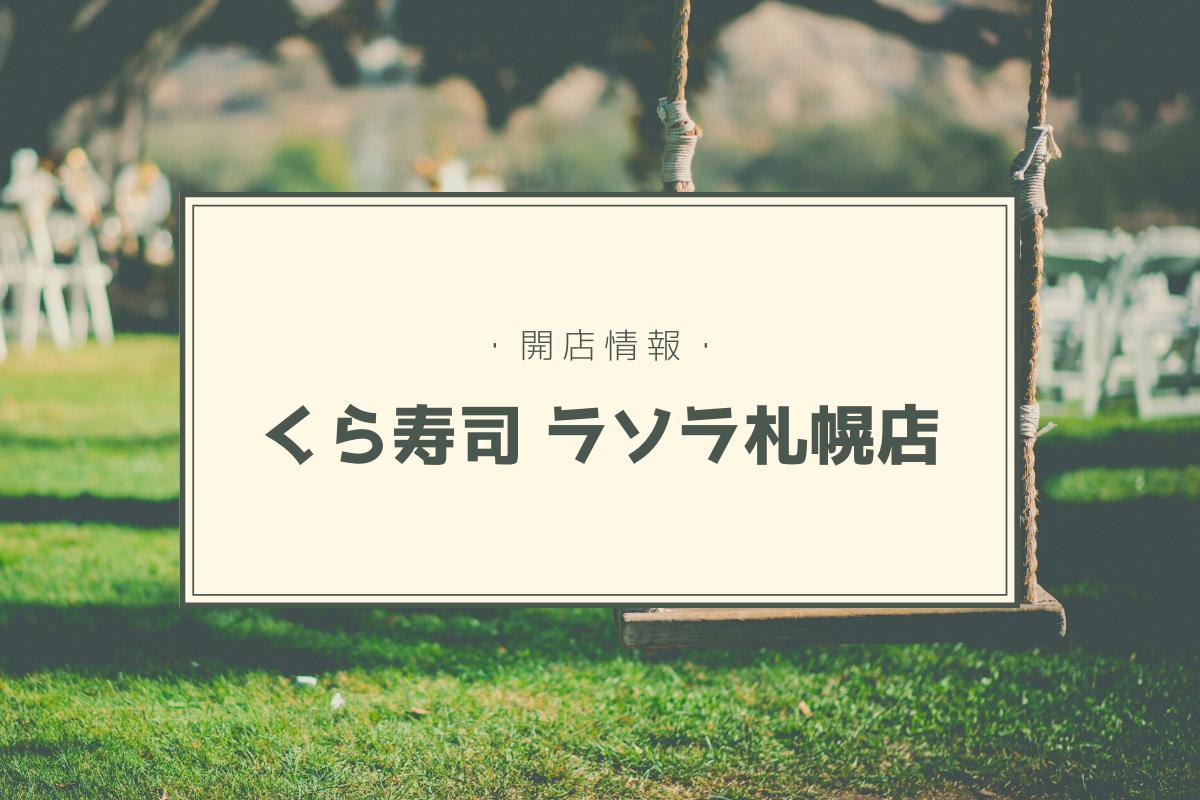 札幌新店開店情報「くら寿司ラソラ札幌店」
