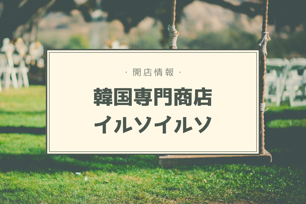 札幌新店開店情報「韓国専門商店イルソイルソ」