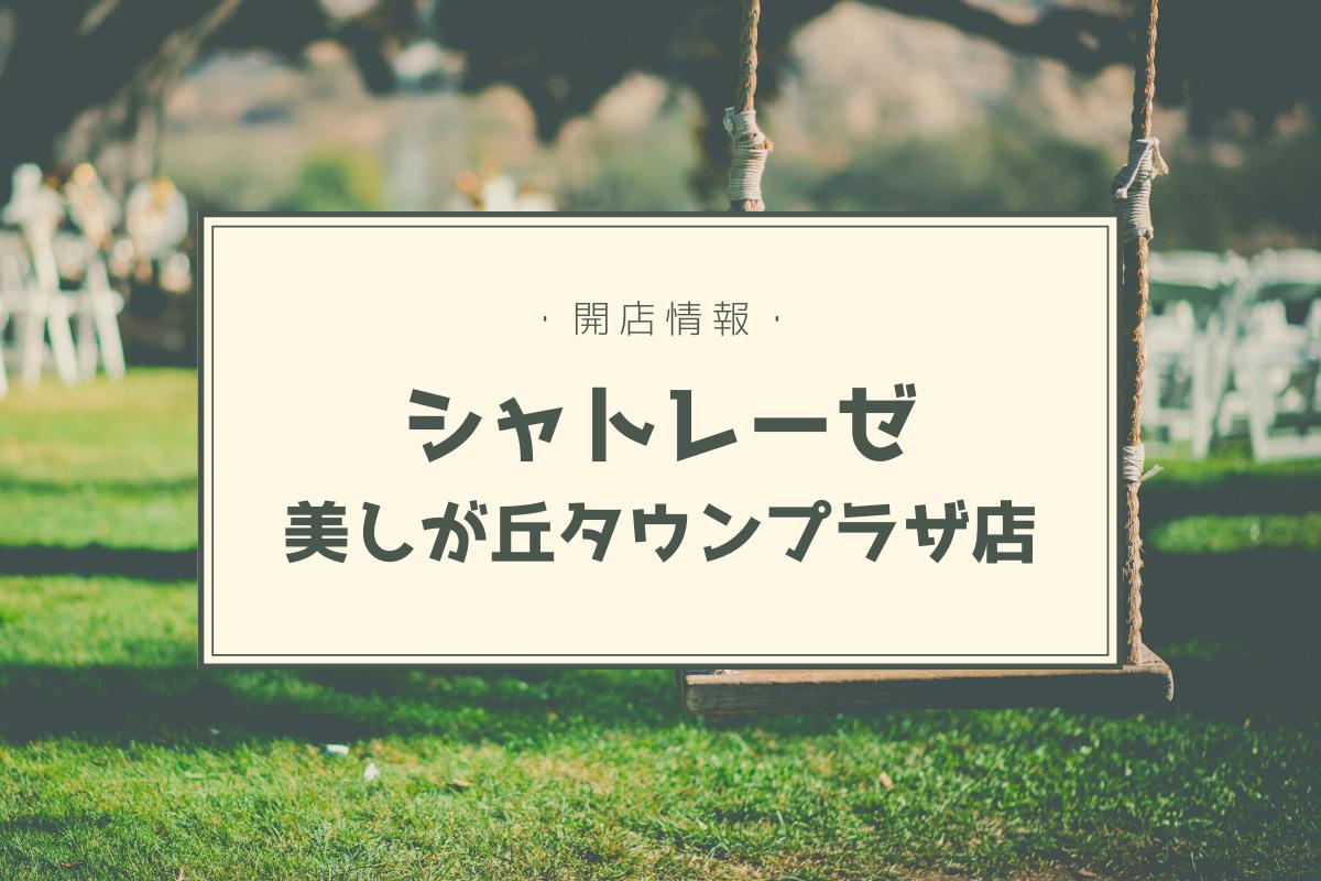 札幌新店開店情報「シャトレーゼ美しが丘タウンプラザ店」
