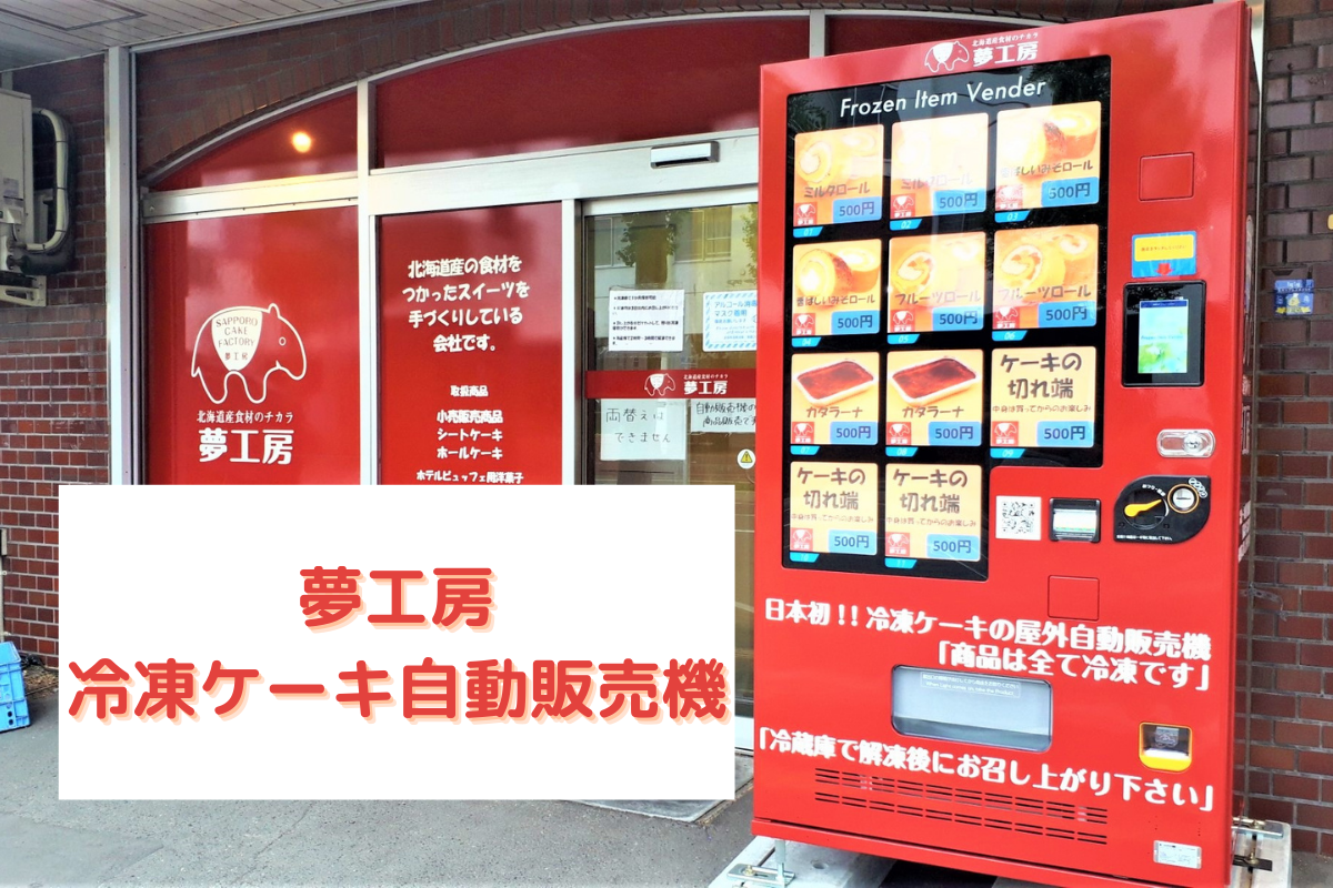 【レビュー】札幌スイーツ『夢工房 冷凍ケーキの自動販売機』~業務用ケーキが完全非接触で24時間いつでも買えちゃう♪【白石】
