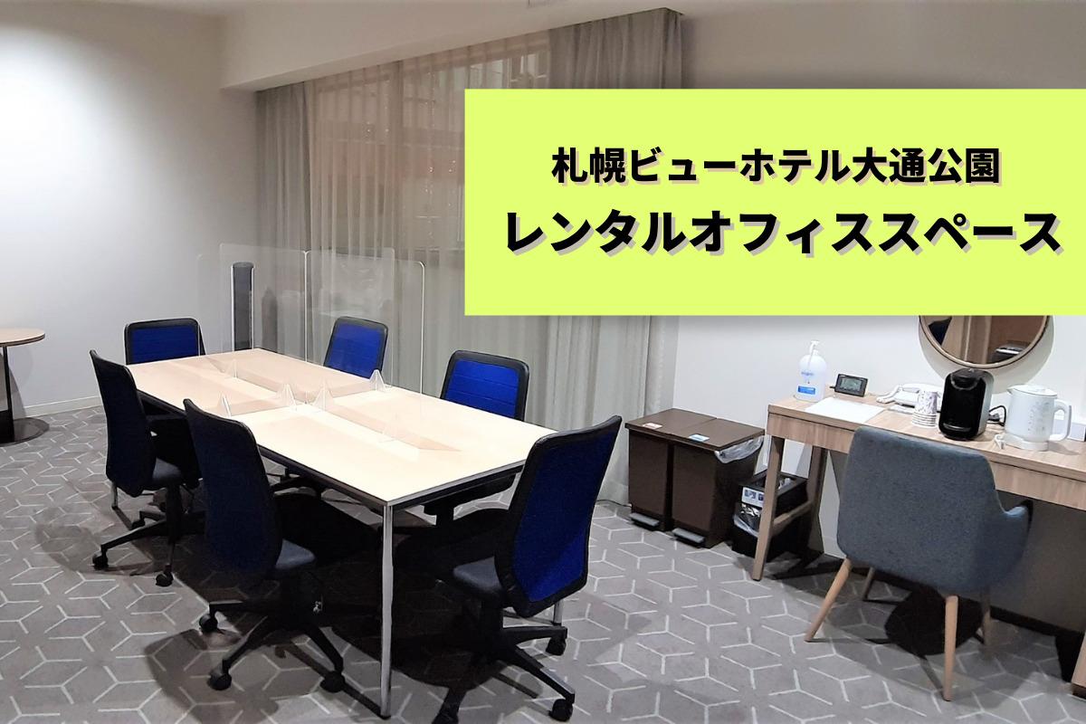 札幌ビューホテル大通公園のレンタルオフィススペースが安心&便利!仕事以外の使い方も楽しめる♪