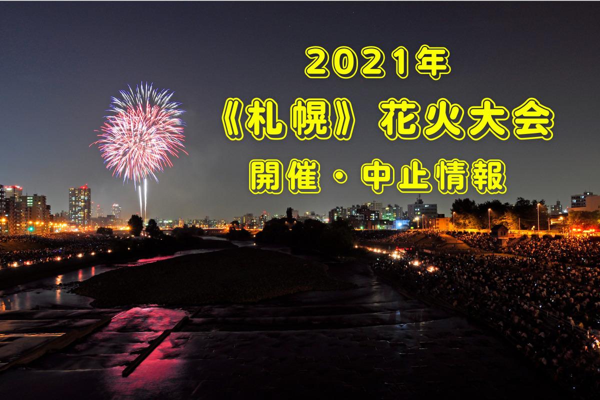 【2021】『札幌の花火大会開催・中止情報』~コロナ対策万全で開催される夏の風物詩を今年も楽しもう♪