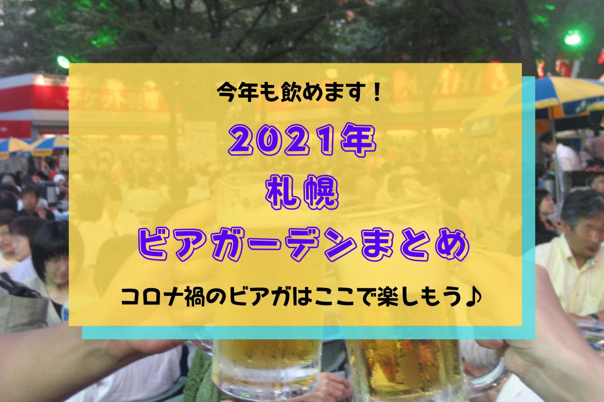 【2021年】札幌ビアガーデン開催情報!今年はコロナで中止?実はこんなにたくさんの会場で楽しめちゃいます!