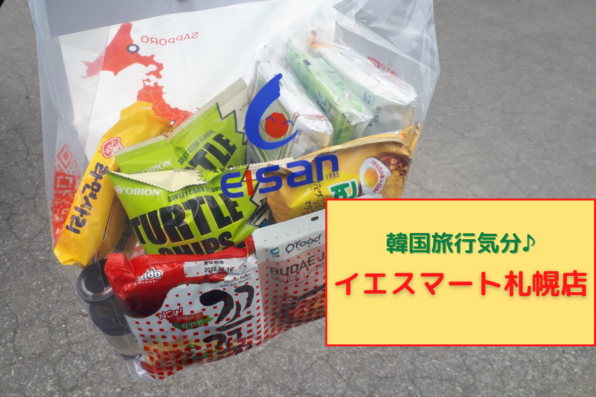 札幌韓国食品韓国食材韓国スーパーマーケット「Yesmartエイサン」イエスマート札幌店