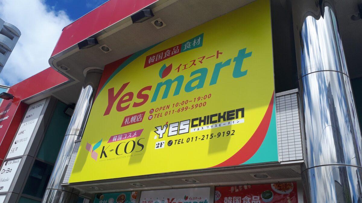 札幌韓国食材スーパー「イエスマート札幌店」