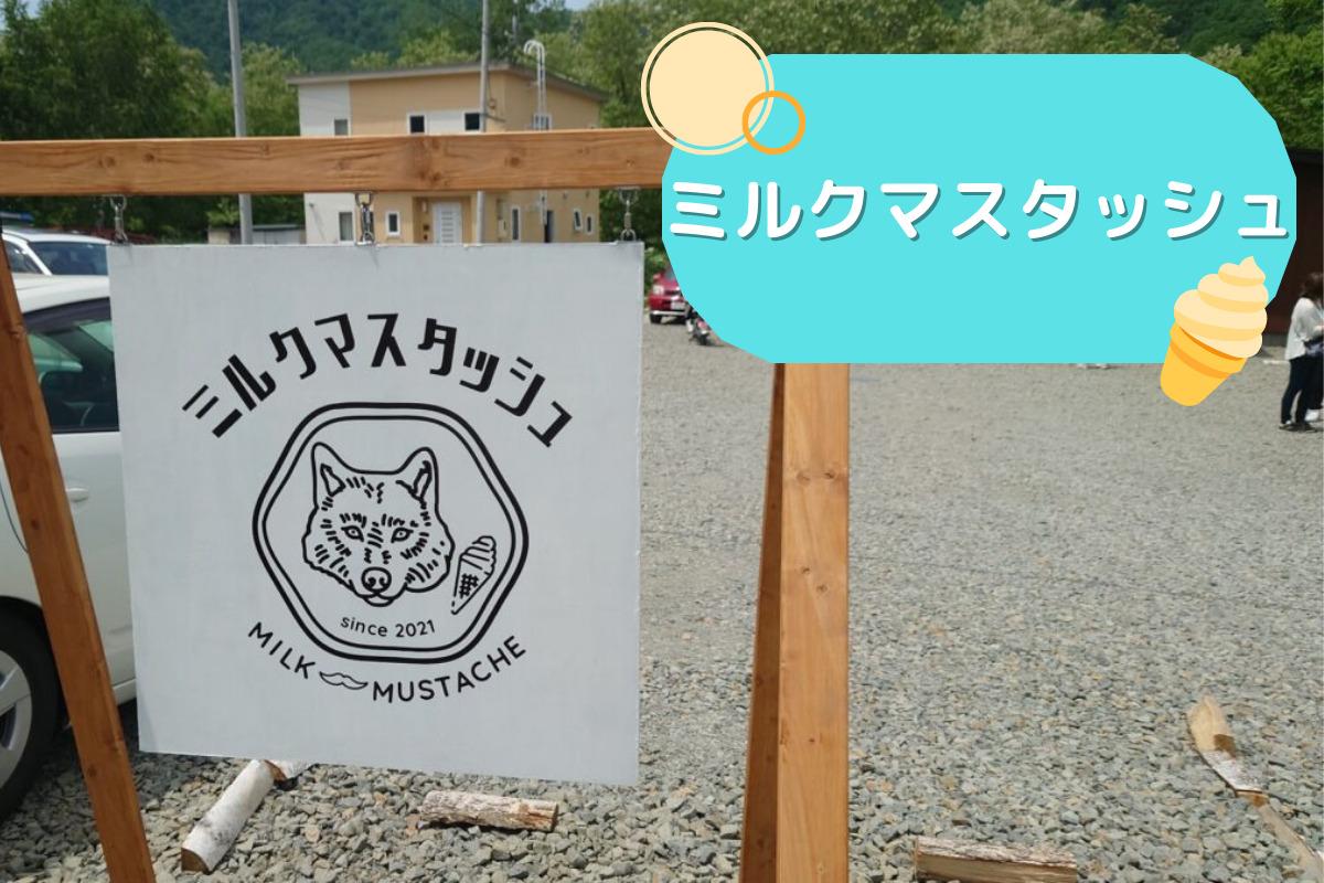 【レビュー】『ミルクマスタッシュ』~簾舞にこだわりのソフトと限定マリトッツォが人気の新名所が誕生!