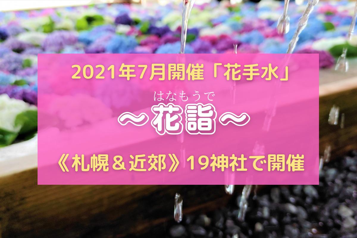 【7/22~25】花手水を巡る『花詣』が札幌市内&近郊の神社で開催!全社で御朱印を受けると抽選でプレゼントも♪【花手水】