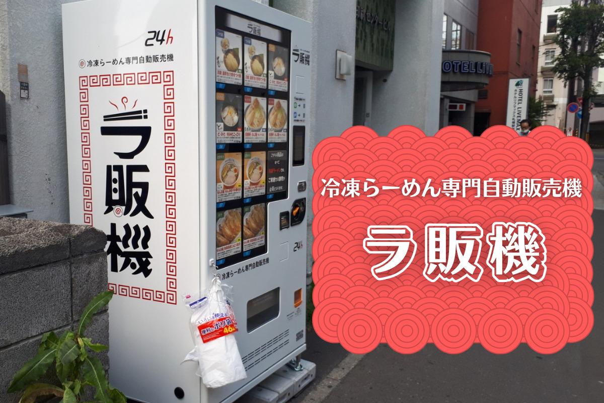 札幌のおもしろ自販機『ラ販機』~冷凍らーめん専門自動販売機で全国有名店の味を気軽に自宅で♪