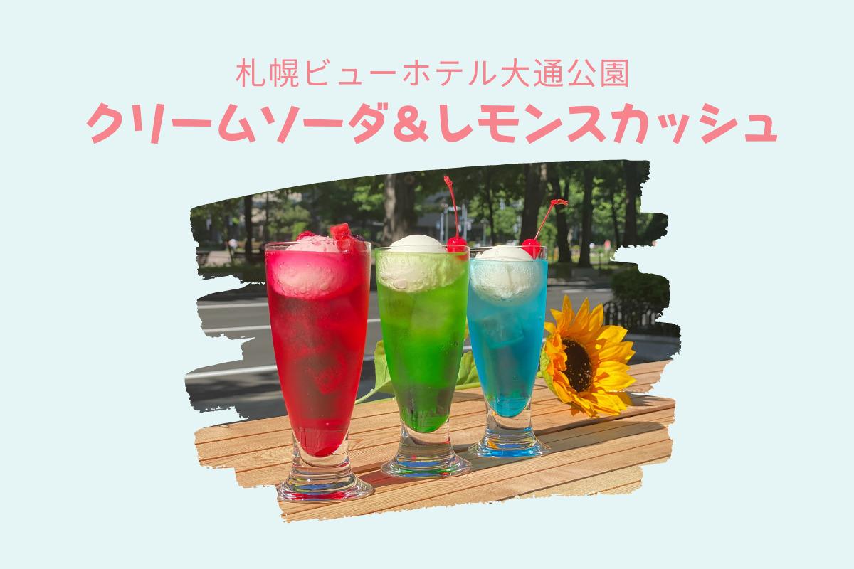 『札幌ビューホテル大通公園 懐かしの喫茶メニュー』~色鮮やかなクリームソーダとはちみつたっぷりのレモンスカッシュで昭和レトロ気分♪
