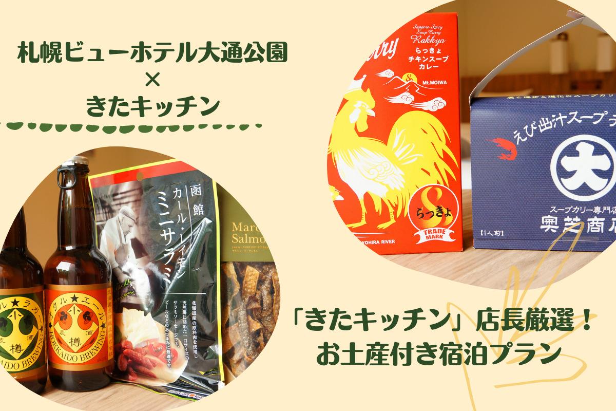 『きたキッチン×札幌ビューホテル大通公園』~コラボ企画の宿泊プランはラーメンやスープカレーのお土産付き♪