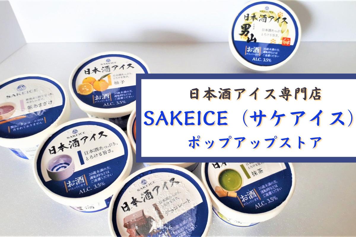 日本初!日本酒アイス専門店『SAKEICE(サケアイス)』が期間限定ポップアップストアで札幌初上陸♪