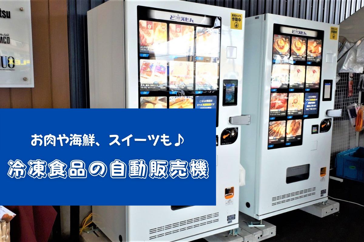 札幌おもしろ自販機『肉や海鮮、スイーツなど冷凍食品の自動販売機』がキャンプやBBQに超便利♪