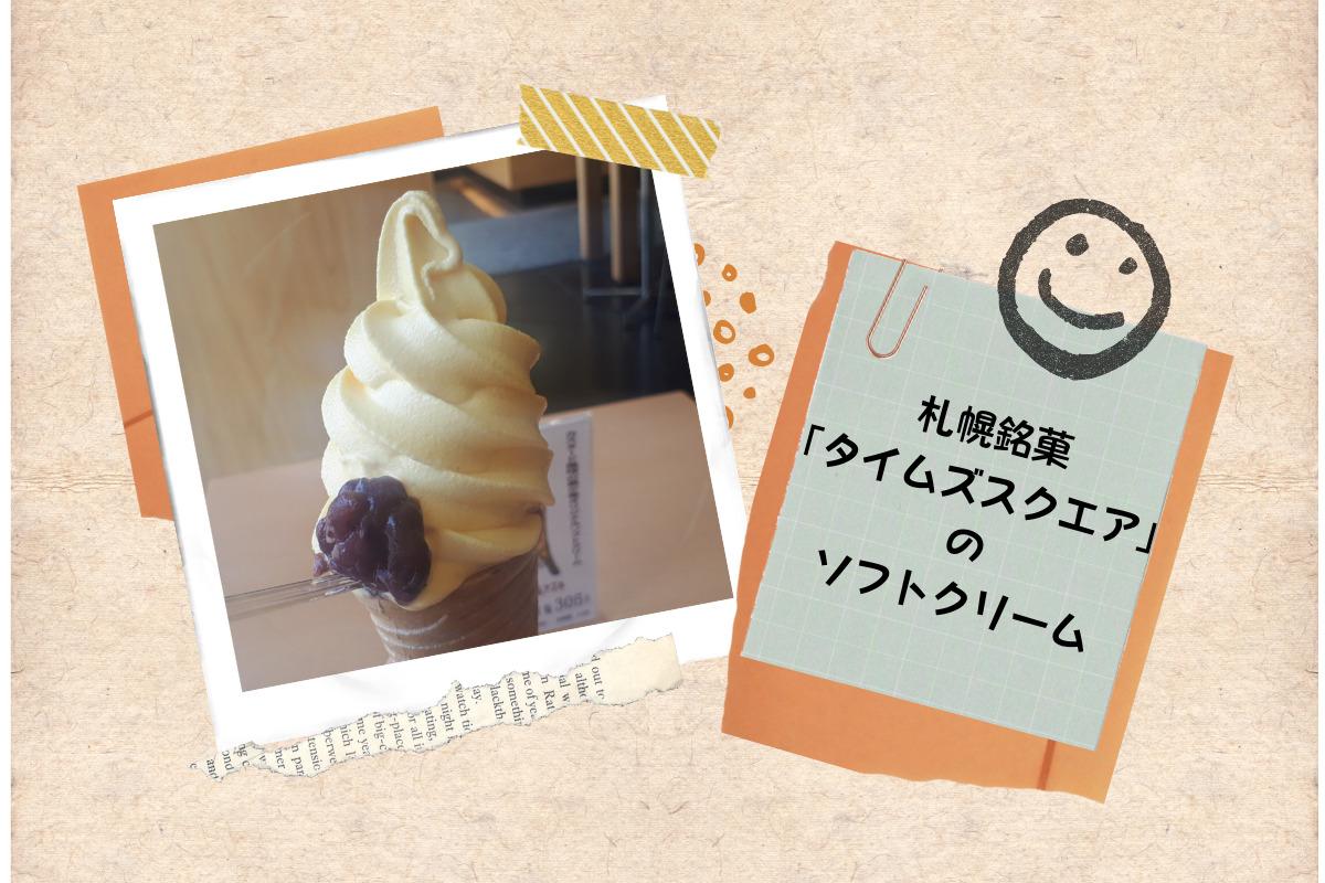 札幌銘菓『札幌タイムズスクエア』をソフトクリームで堪能♪おすすめはアズキトッピング!