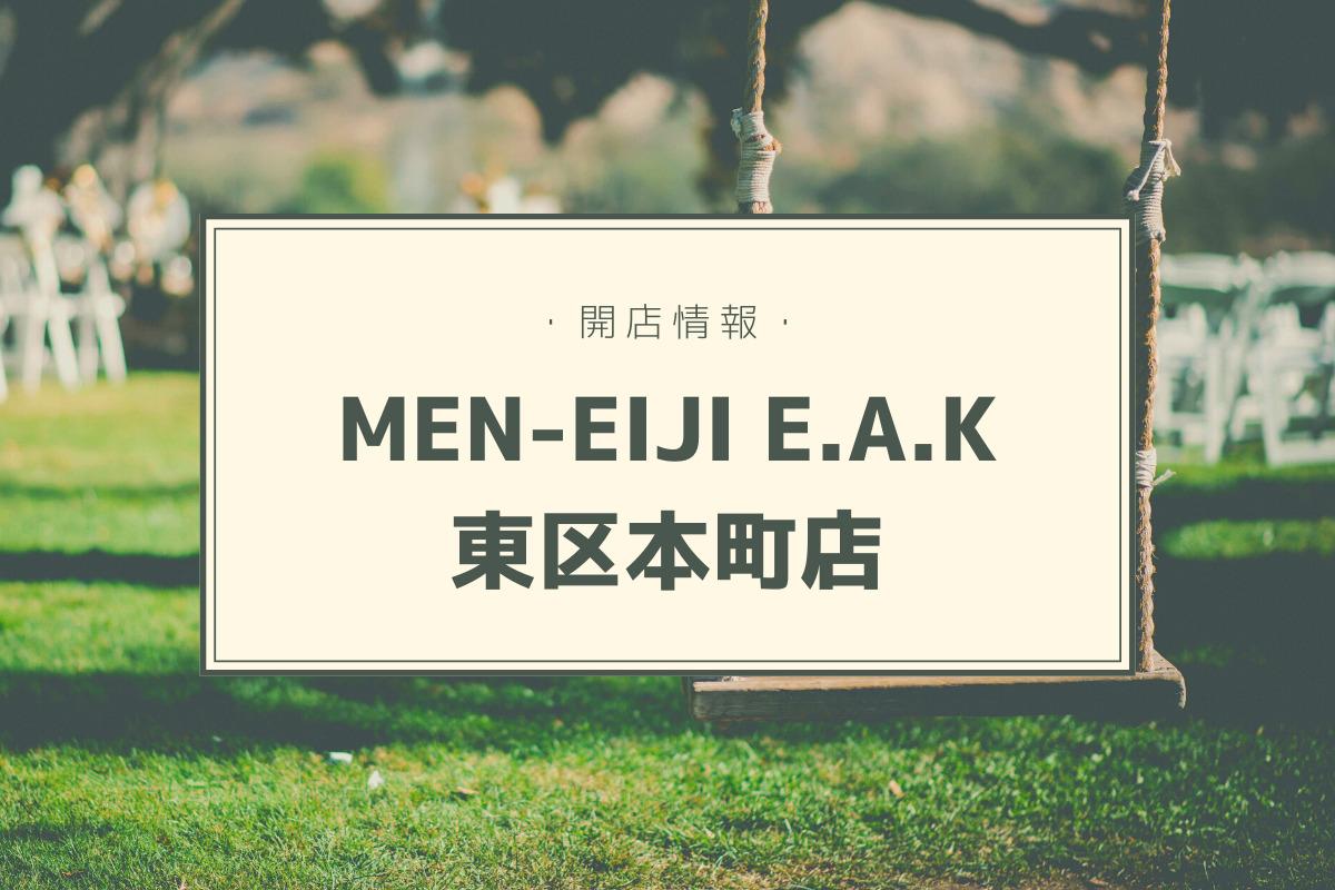 【開店情報】『MEN-EIJI E.A.K 東区本町店』~ラーメンMEN-EIJIが札幌に本格家系ラーメンを広める新店舗をオープン!【新店】