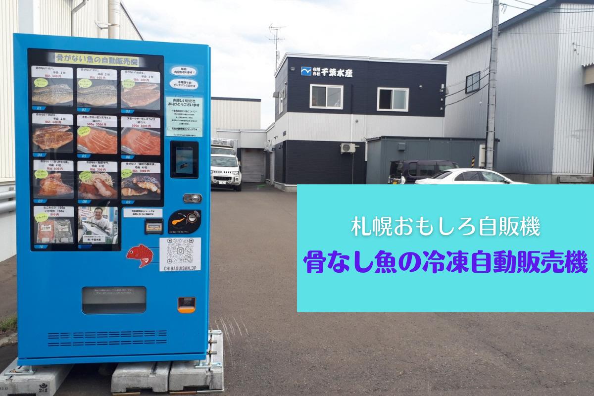 札幌おもしろ自販機『骨なし魚の冷凍自動販売機』が水産会社の駐車場に登場!