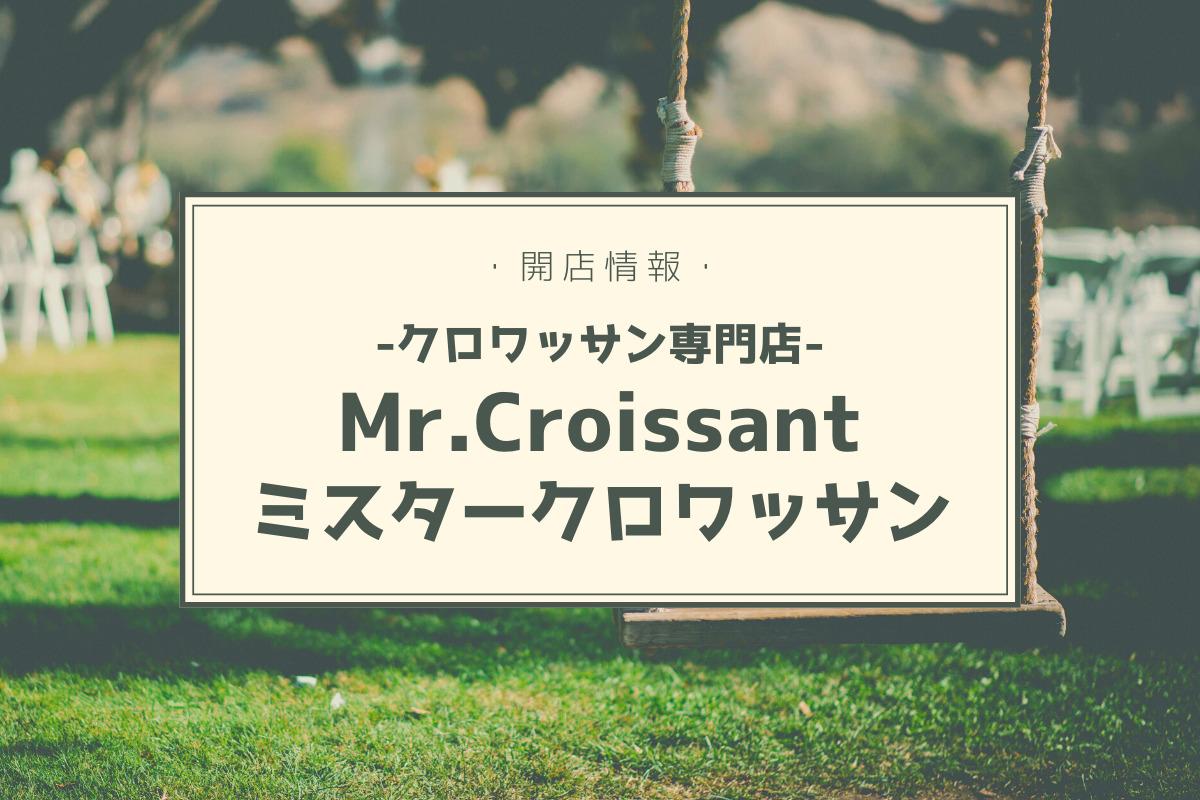 【開店情報】『Mr.croissant ミスタークロワッサン』~北区あいの里にクロワッサン専門店が登場!【新店】