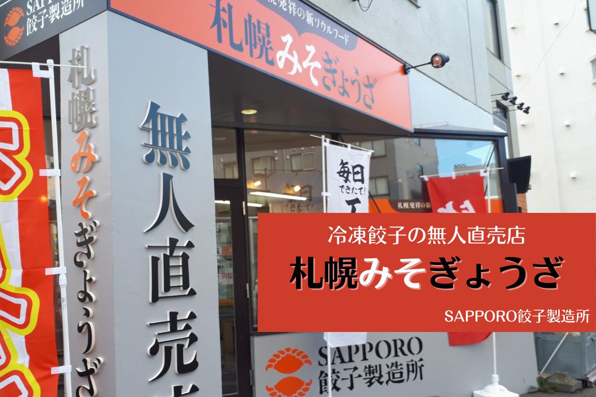 札幌テイクアウト『札幌みそぎょうざ』~味噌ラーメンの流れをくむ!?SAPPORO餃子製造所の冷凍餃子を24時間非接触購入