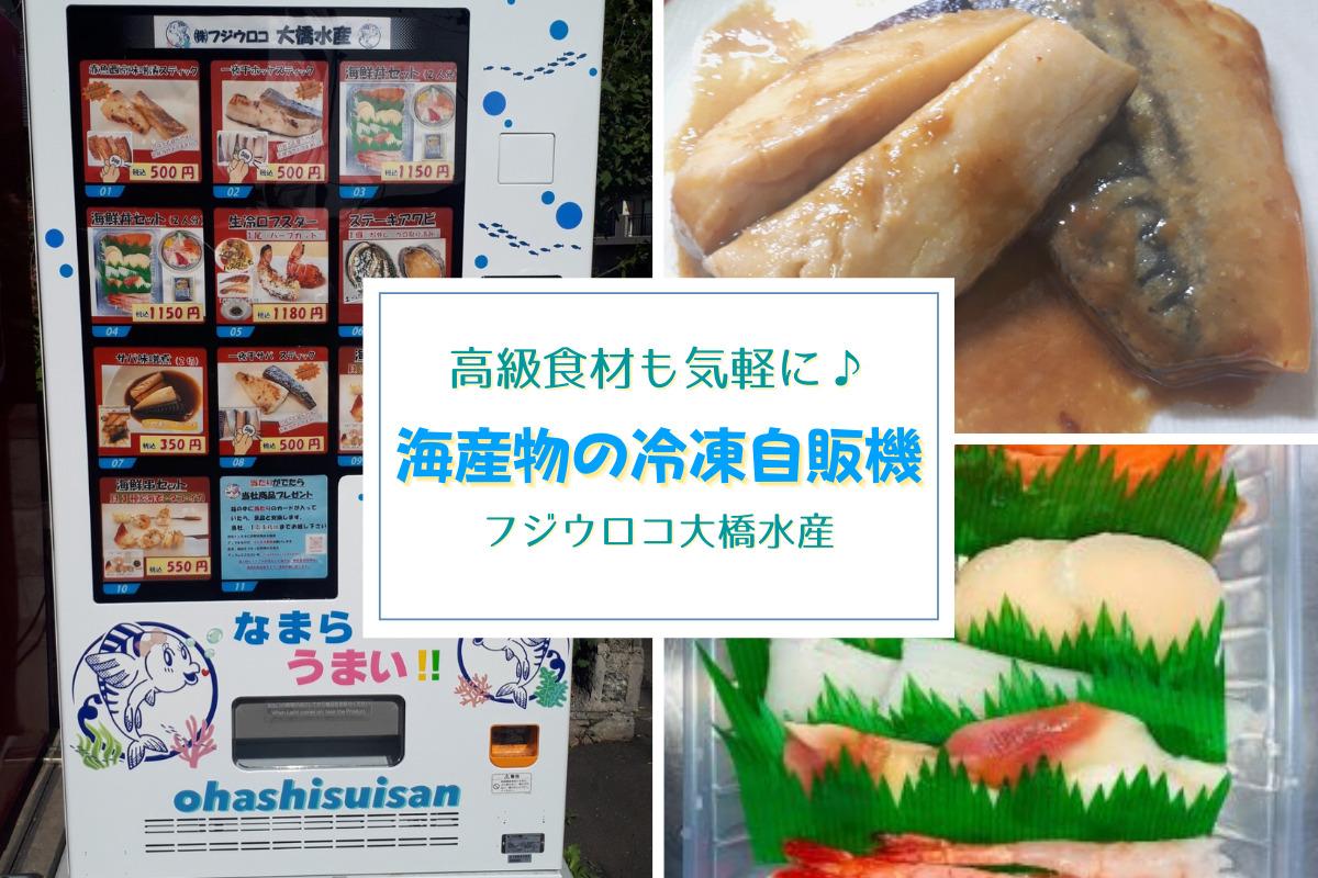 札幌おもしろ自販機『ロブスターなど高級食材も買える!冷凍海産物の自動販売機』で自宅で簡単外食気分♪