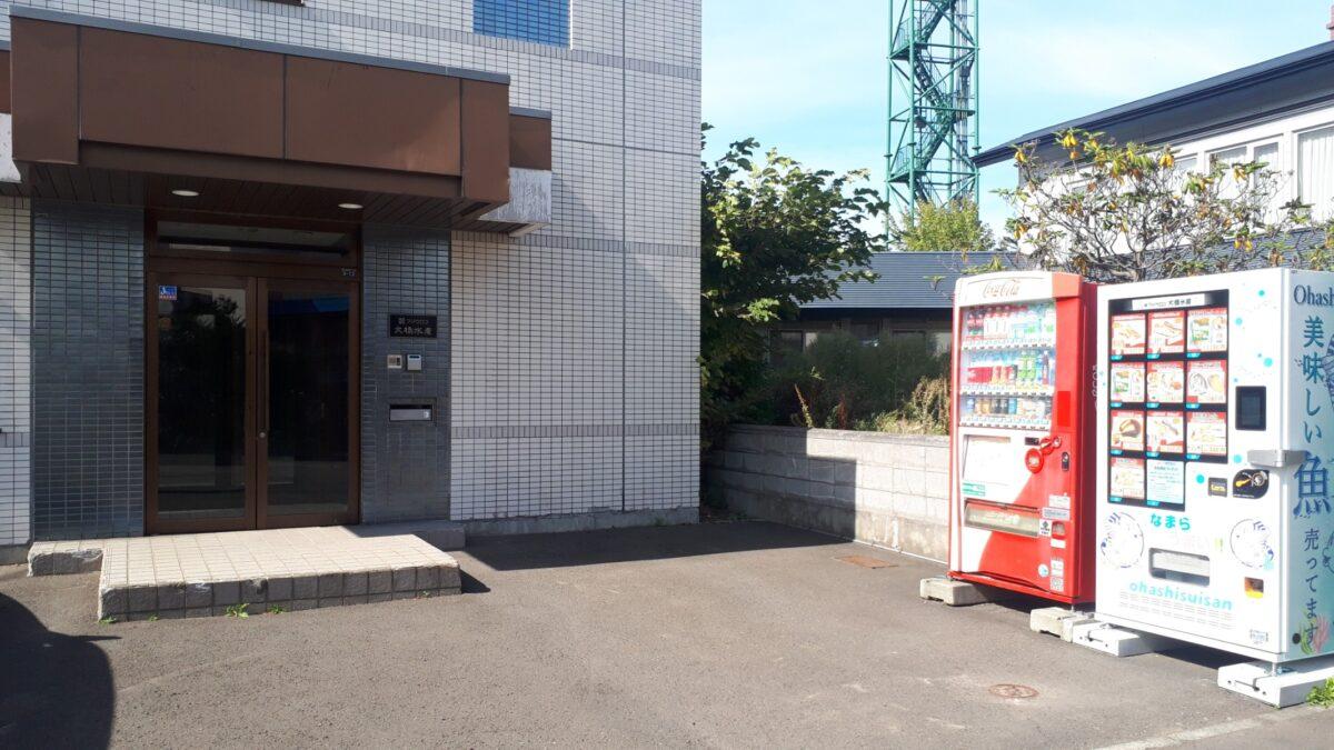 株式会社フジウロコ大橋水産自動販売機場所
